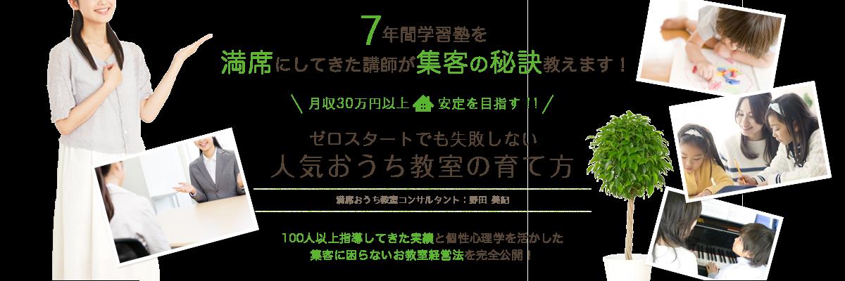 おうち塾経営 ゼロスタートでも失敗しない人気おうち教室の育て方 公式サイト